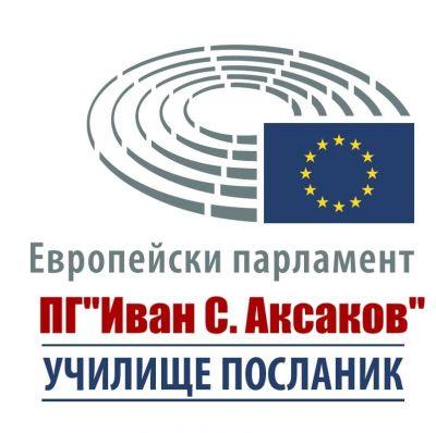 Плакет за училище посланик на ЕП - ПГ Иван Сергеевич Аксаков - Пазарджик